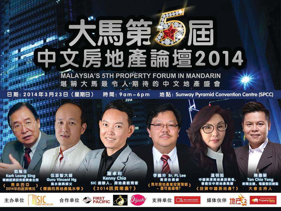 SIC 5th Forum Poster