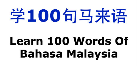 Learn 100 Words of BM