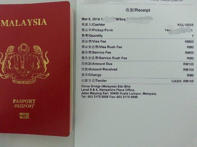 Passport n Receipt