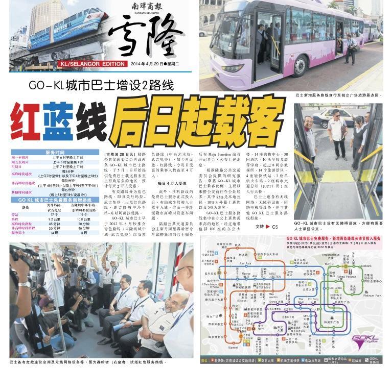 GOKL-CityBus-Nanyang01