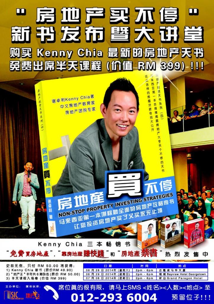 "Kenny Chia 第四本房地产天书 - ""房地产买不停"""
