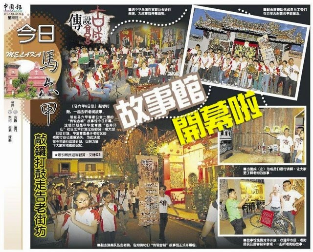 Malacca House Of Stories Chinapress